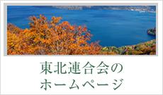 東北連合会のホームページ